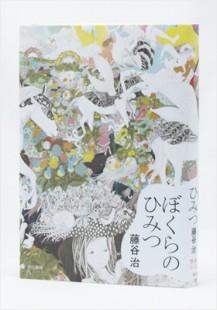 ぼくらのひみつ/ 藤谷治
