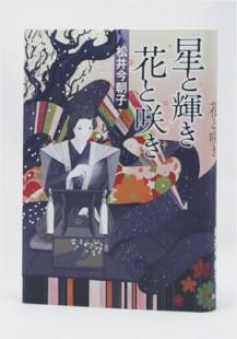 星と輝き花と咲き/ 松井今朝子