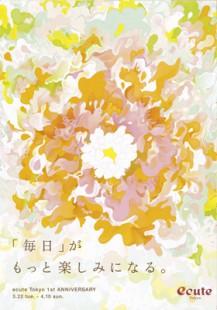 Ecute東京駅1周年キャンペーン