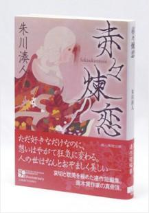 赤々煉恋/ 朱川湊人