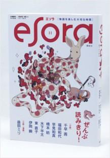 小説現代特別編集 エソラ Vol.11