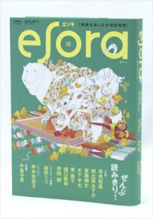 小説現代特別編集 エソラ Vol.10