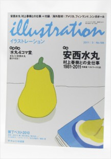 Illustration (Issue 188)