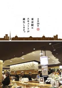 Ecute東京駅壁画/天井デザイン