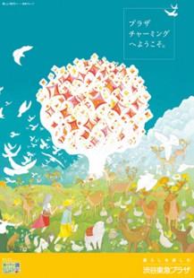 東急プラザ(渋谷/蒲田)春のキャンペーン