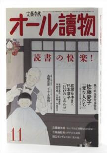 オール讀物 (2011/11月号)目次イラスト