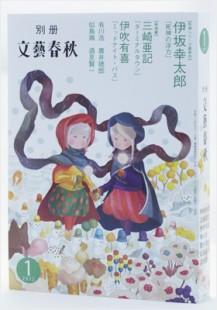 別冊文藝春秋2012年1月号