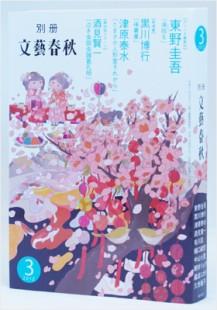 別冊文藝春秋2012年3月号