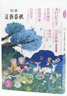 別冊文藝春秋2012年5月号