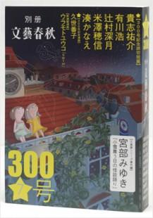 別冊文藝春秋2012年7月号