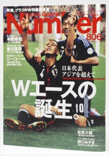 「Number」806号