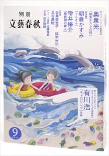 別冊文藝春秋2012年9月号