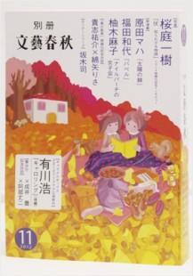 別冊文藝春秋2012年11月号