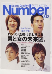 「Number」812号
