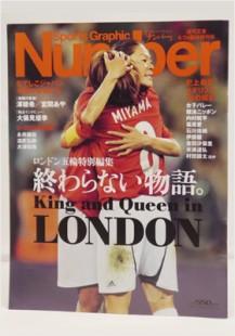 「Number」8/24臨時増刊号
