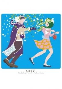 Cryv/ Calendar Songs
