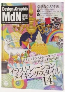 MdN 2013年1月号