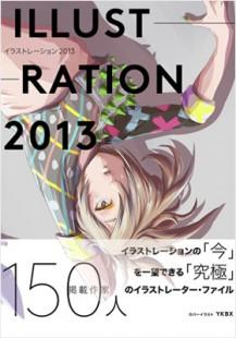Illustration2013