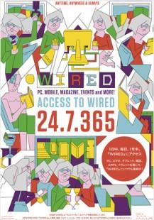 Wired Magazine(日本版)広告