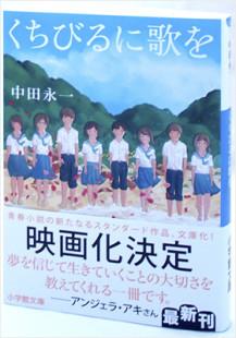くちびるに歌を/ 中田永一(文庫版)