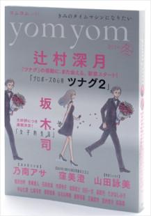 yomyom 2014年冬号