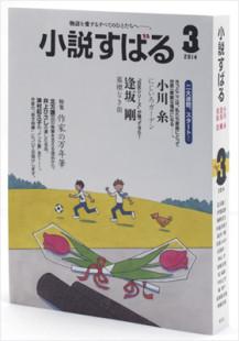 小説すばる 2014年3月号