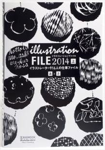 イラストレーションファイル2014