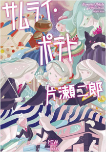 サムライ・ポテト/片瀬二郎