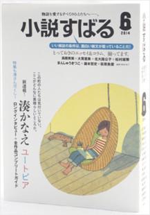 小説すばる 2014年6月号