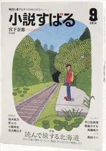 小説すばる 2014年9月号