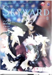 SKYWARD 2014年8月号
