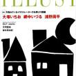 Illust インタビュー