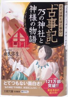『古事記』75の神社と神様の物語 /由良弥生