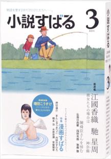 小説すばる 2015年3月号