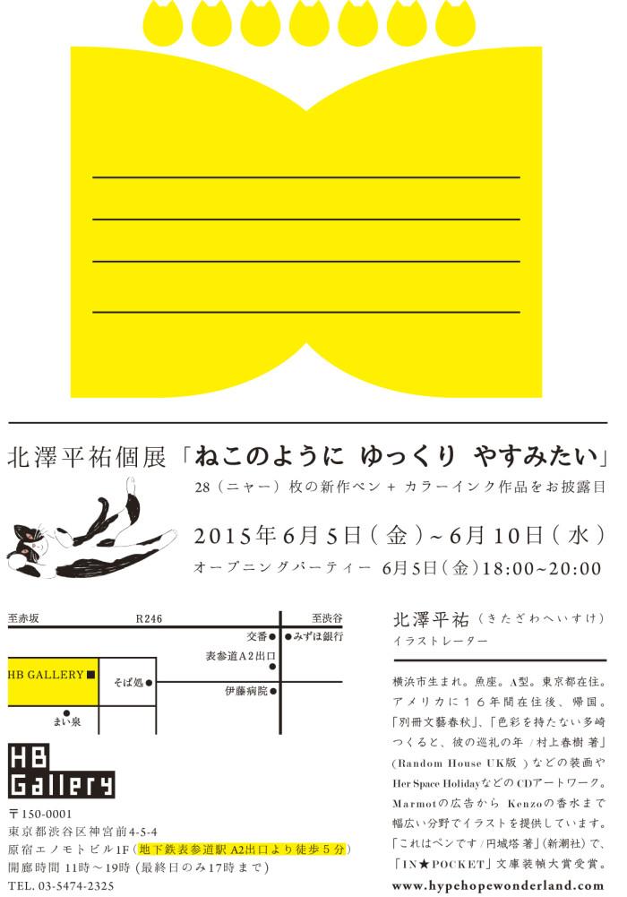 neko_postcard2