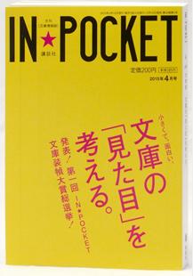 第1回IN POCKET文庫装幀大賞受賞