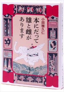 本にだって雄と雌があります/ 小田雅久仁