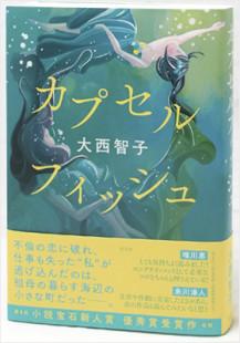 カプセルフィッシュ/ 大西智子