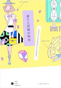 花椿/ Science