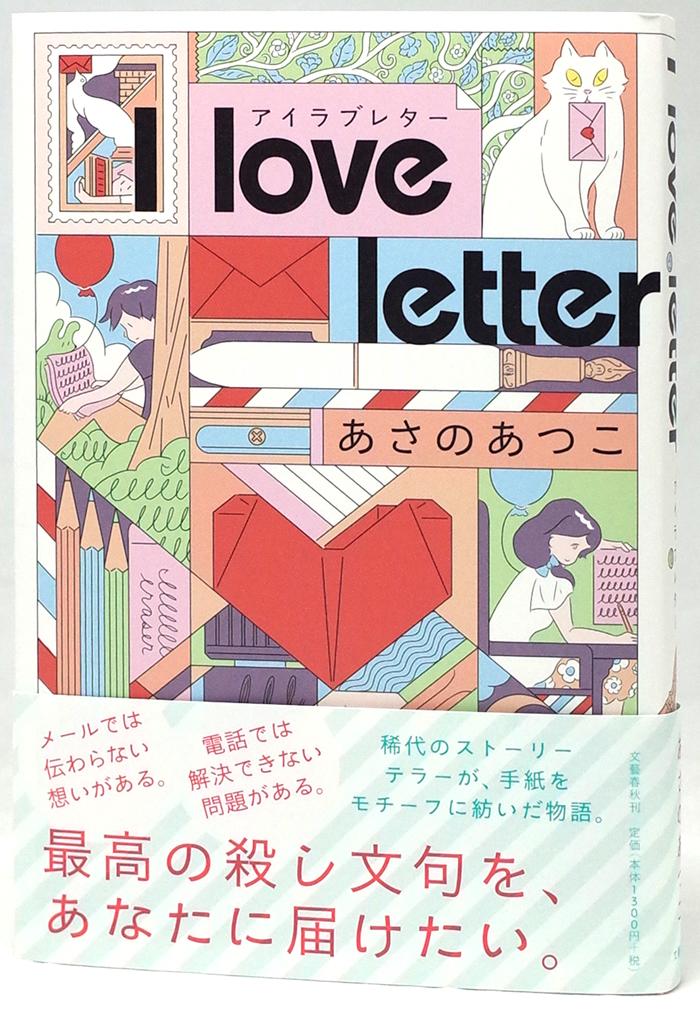 iloveletter_obi