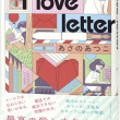 I Love Letter
