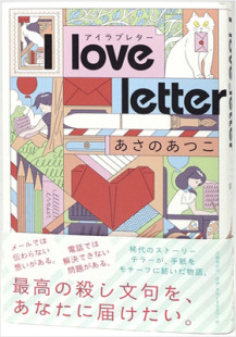 I Love Letter/あさのあつこ