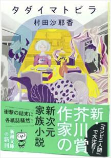 タダイマトビラ/村田沙耶香(文庫版)