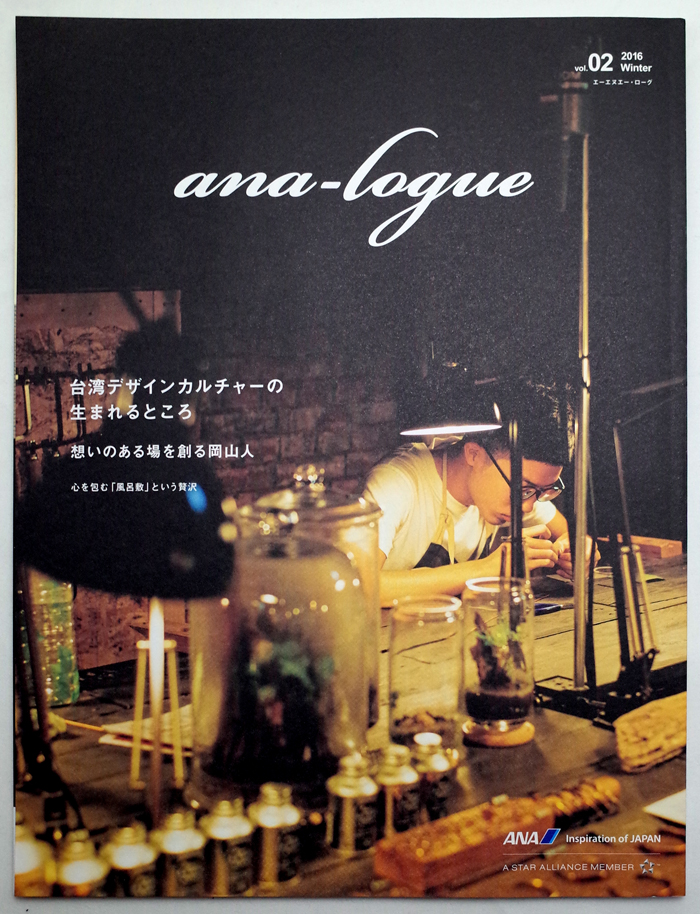 analogue2_cover