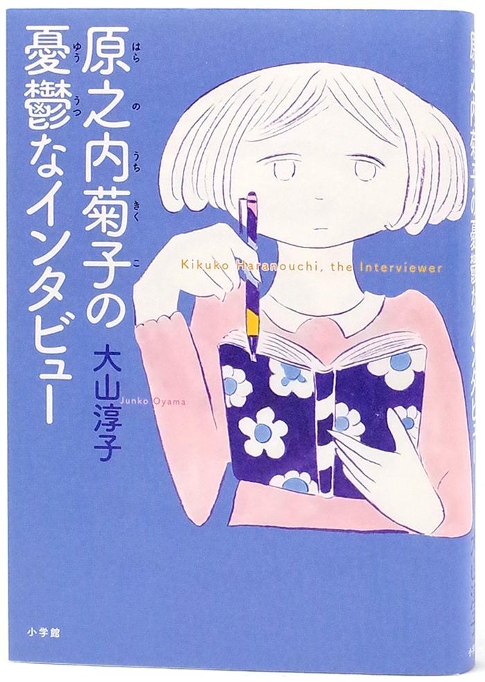 haranouchi_cover_noobi