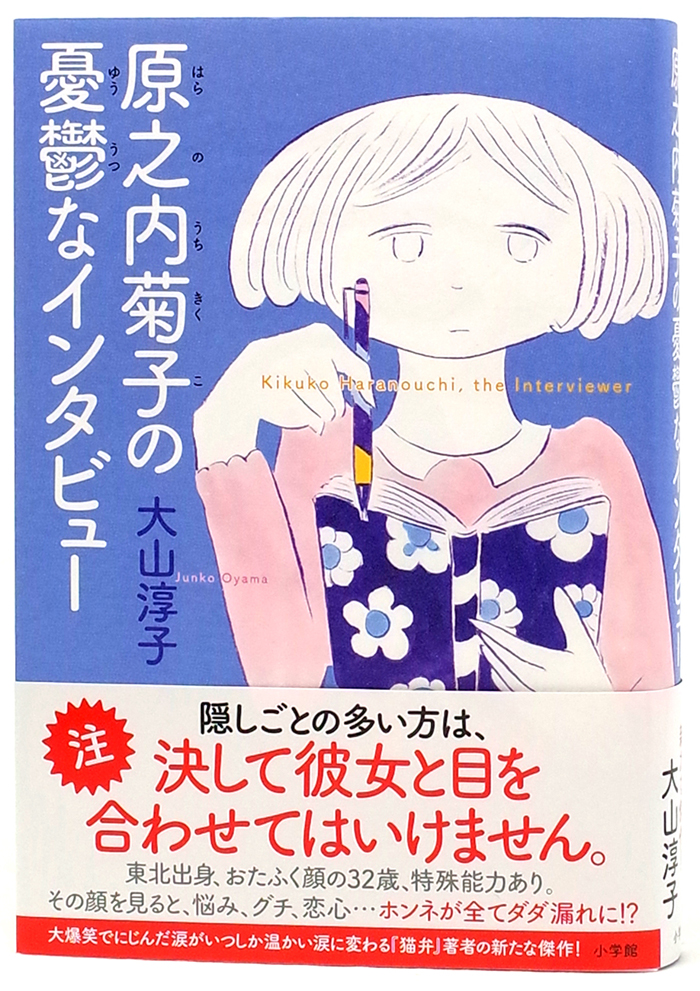 haranouchi_cover_obi