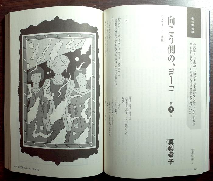 mukougawa2_scan