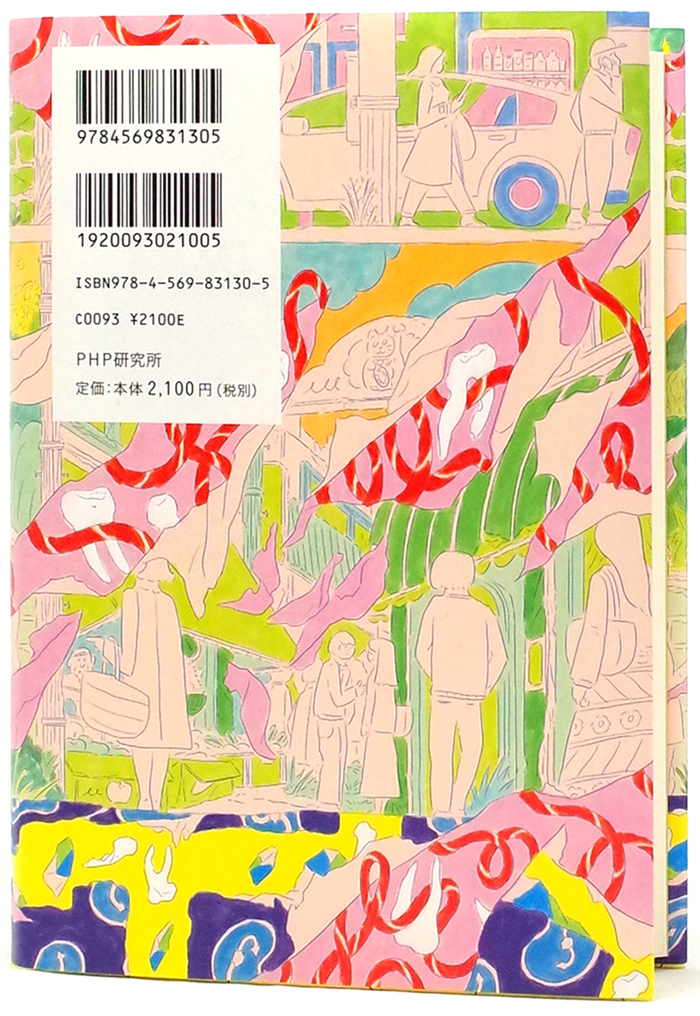 mukougawa_cover_back_noobi