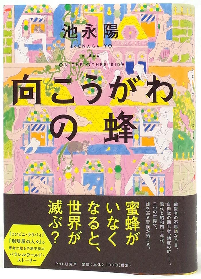 mukougawa_cover_front_obi