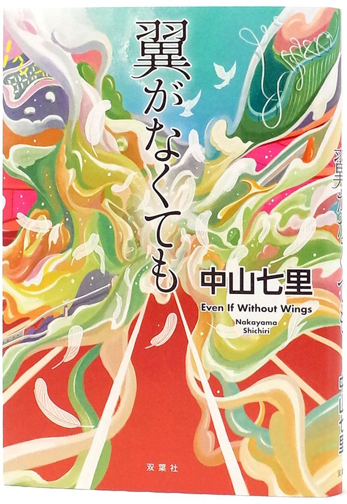 tsubasaga_cover_noobi